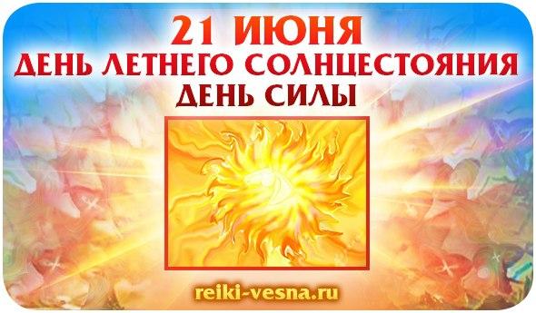 reiki-vesna.ru