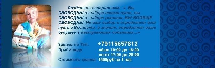 Наталья Третьяк духовный наставник мастер